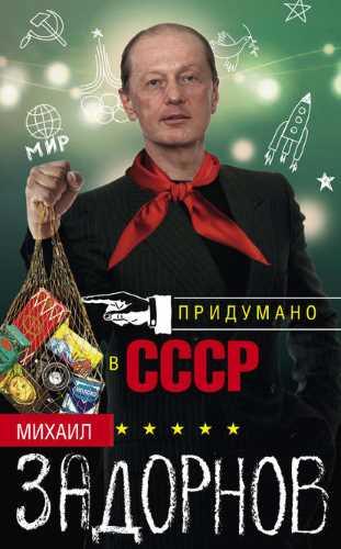 Михаил Задорнов. Придумано в СССР
