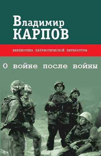 Владимир Карпов. О войне после войны