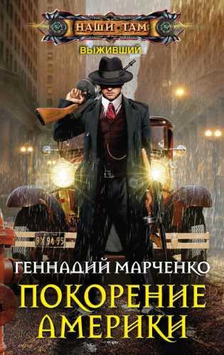 Геннадий Марченко. Выживший 2. Покорение Америки