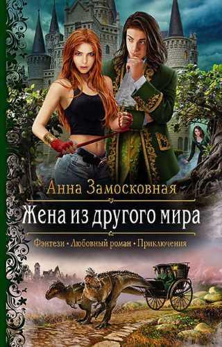 Анна Замосковная. Жена из другого мира