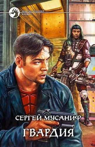 Сергей Мусаниф. Гвардия