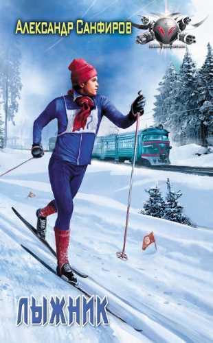 Александр Санфиров. Лыжник