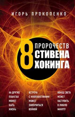 Игорь Прокопенко. 8 пророчеств Стивена Хокинга