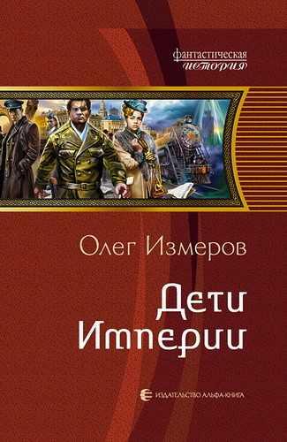 Олег Измеров. Империя 1. Дети Империи