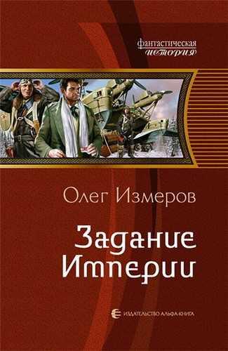 Олег Измеров. Империя 2. Задание Империи