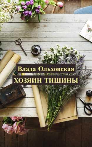 Влада Ольховская. Хозяин тишины