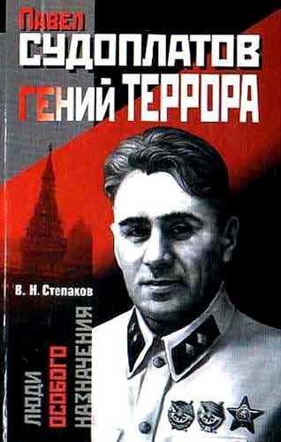 Виктор Степаков. Павел Судоплатов - гений террора