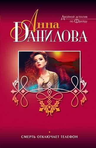 Анна Данилова. Смерть отключает телефон
