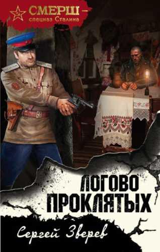 Сергей Зверев. Логово проклятых