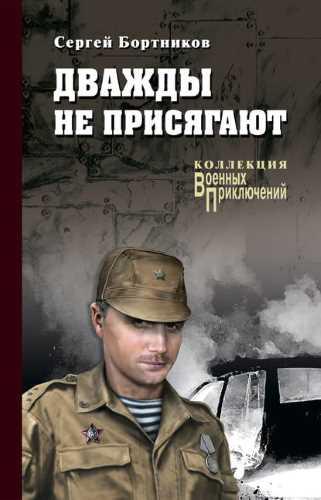 Сергей Бортников. Дважды не присягают