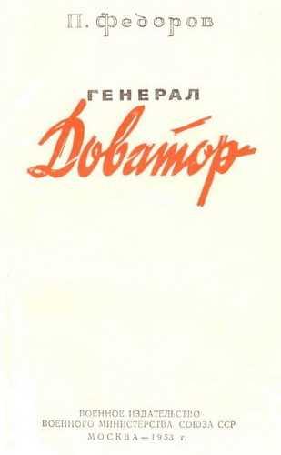 Павел Федоров. Генерал Доватор