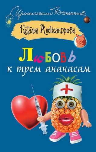 Наталья Александрова. Любовь к трем ананасам