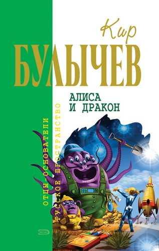 Кир Булычев. Алиса и Дракон. Чудовище у родника