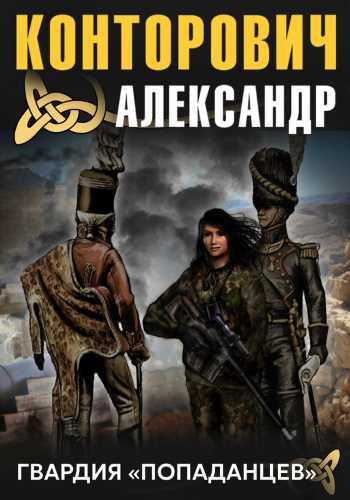 Александр Конторович. Гвардия «попаданцев»