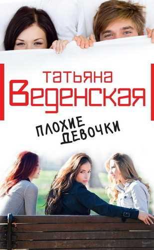 Татьяна Веденская. Плохие девочки