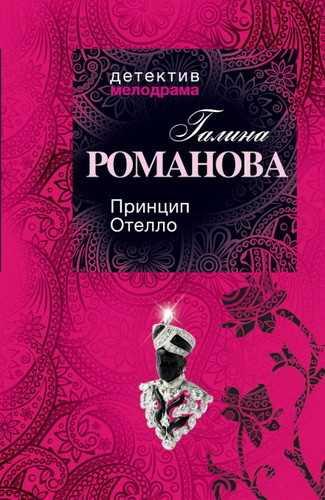Галина Романова. Принцип Отелло