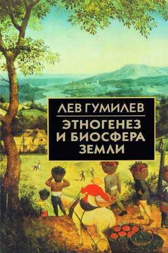 Лев Гумилёв. Этногенез и биосфера Земли