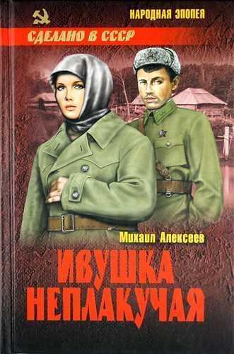 Михаил Алексеев. Ивушка неплакучая