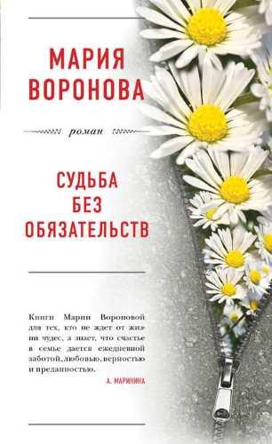 Мария Воронова. Судьба без обязательств