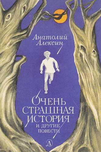 Анатолий Алексин. Очень страшная история