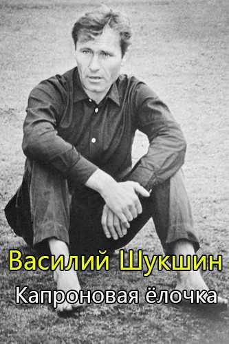 Василий Шукшин. Капроновая ёлочка