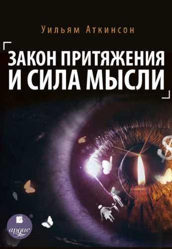 Уильям Аткинсон. Закон притяжения и сила мысли