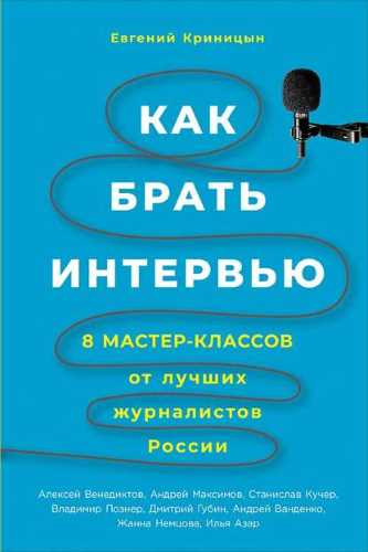 Евгений Криницын. Как брать интервью