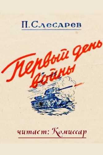 Павел Слесарев. Первый день войны