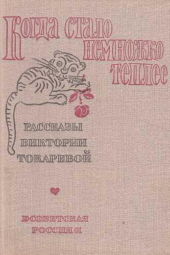 Виктория Токарева. Когда стало немножко теплее