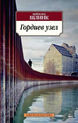 Бернхард Шлинк. Гордиев узел