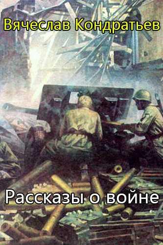 Вячеслав Кондратьев. Рассказы о войне