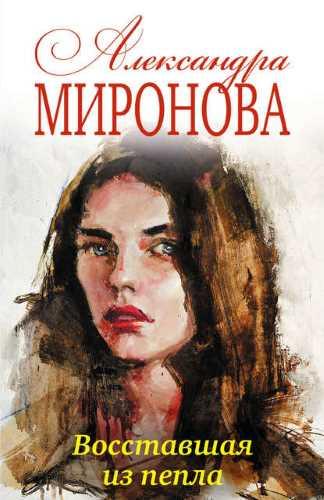 Александра Миронова. Восставшая из пепла