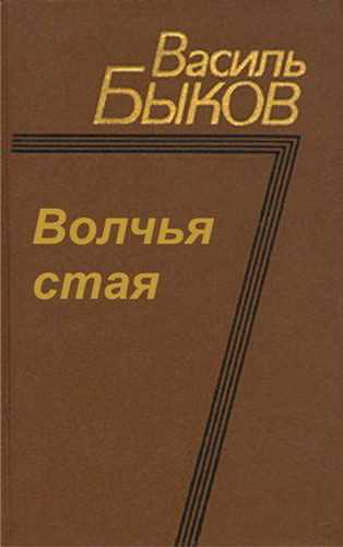 Василь Быков. Волчья стая