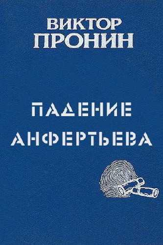 Виктор Пронин. Падение Анфертьева