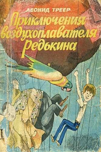 Леонид Треер. Приключения воздухоплавателя Редькина