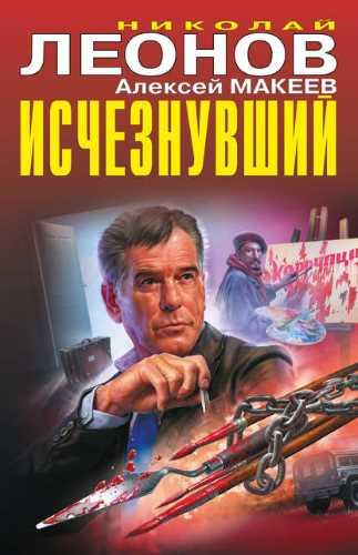 Николай Леонов, Алексей Макеев. Исчезнувший