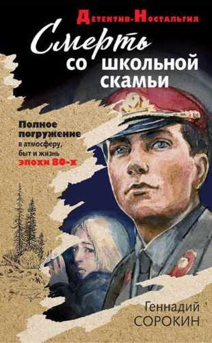 Геннадий Сорокин. Смерть со школьной скамьи