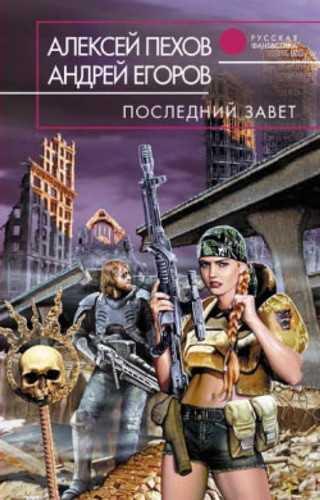 Алексей Пехов, Андрей Егоров. Последний завет