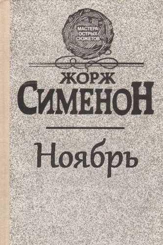 Жорж Сименон. Ноябрь