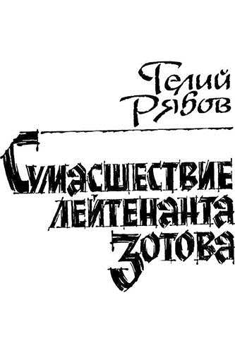 Гелий Рябов. Сумасшествие лейтенанта Зотова