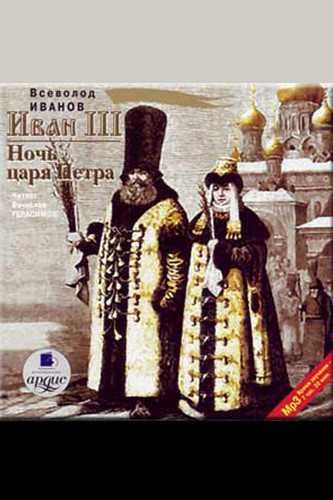 Всеволод Иванов. Иван III. Ночь царя Петра