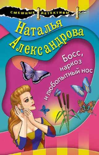 Наталья Александрова. Босс, наркоз и любопытный нос