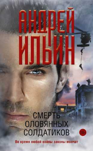 Андрей Ильин. Смерть оловянных солдатиков