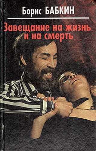 Борис Бабкин. Завещание на жизнь и на смерть