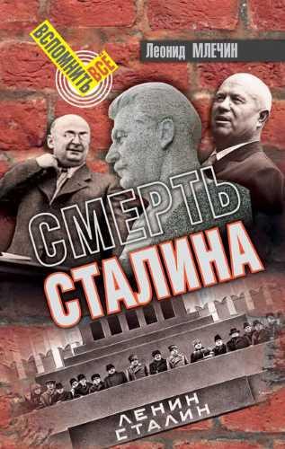 Леонид Млечин. Смерть Сталина