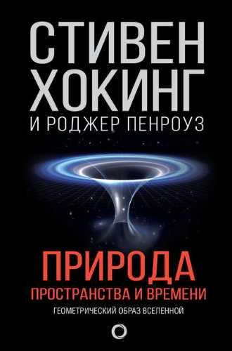 Стивен Хокинг, Роджер Пенроуз. Природа пространства и времени