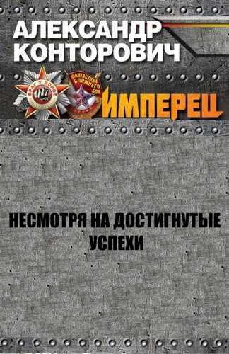 Александр Конторович. Имперец 2. Несмотря на достигнутые успехи