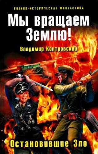 Владимир Контровский. Мы вращаем землю! Остановившие зло