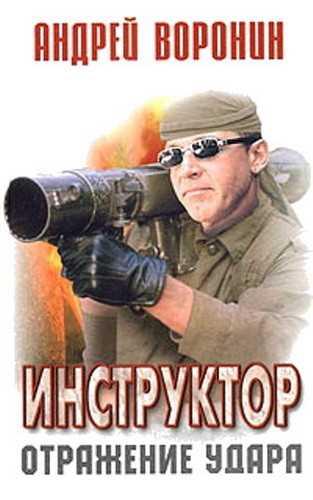 Андрей Воронин. Инструктор. Отражение удара