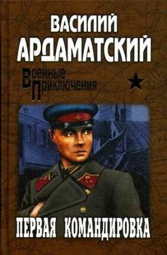 Василий Ардаматский. Первая командировка